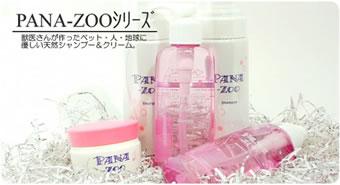 PANA-ZOO シリーズ